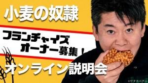 ホリエモンライブ配信【第6回小麦の奴隷 フランチャイズ説明会】