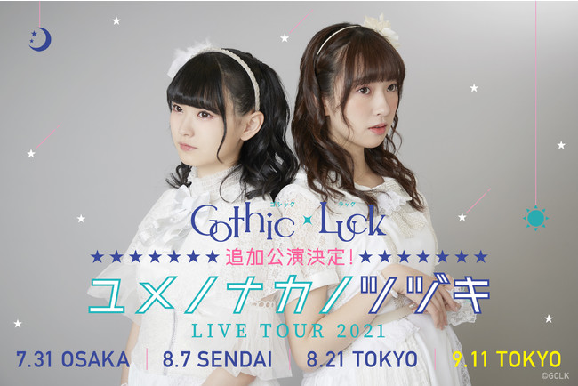 Gothic×Luck ユメノナカノツヅキ LIVE TOUR 2021