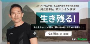 「夢を追い続けるために必要なこと」エジプト考古学者 河江肖剰氏オンライン講演