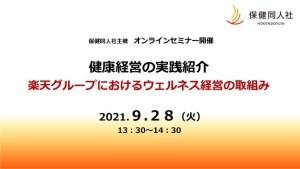 健康経営の実践紹介 ~楽天グループにおけるウェルネス経営の取組み~