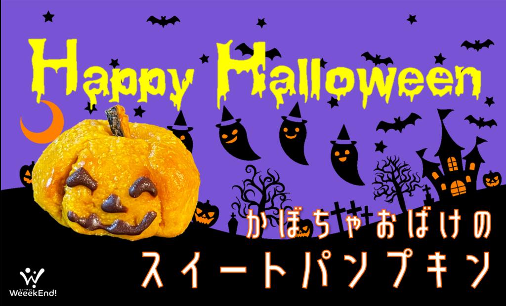 ハロウィンスイーツ作り~かぼちゃおばけのスイートパンプキン