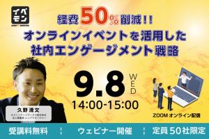 経営者・総務・人事必見「経費50%削減!!オンラインイベントを活用した社内エンゲージメント戦略」