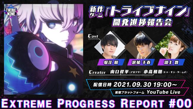 『TRIBE NINE(トライブナイン)』新作ゲーム開発の進捗報告会