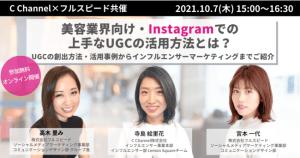 美容業界向け・Instagramでの上手なUGCの活用方法とは?