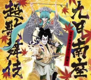 九月南座超歌舞伎