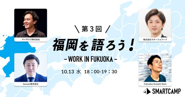 第3回 福岡を語ろう!- WORK IN FUKUOKA -