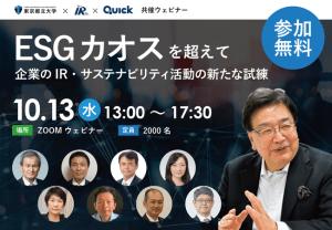 東京都立大学×日本IR協議会×QUICK共催ウェビナー「ESGカオスを超えて」