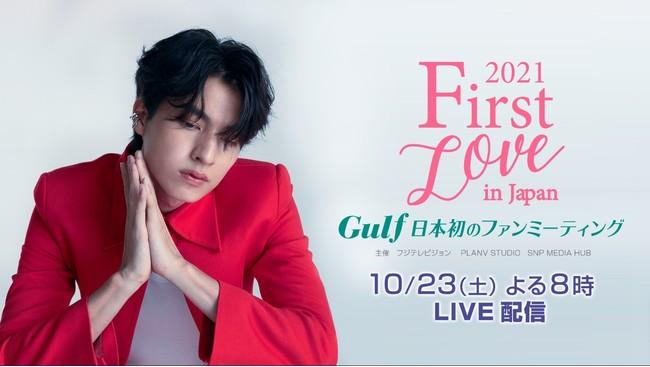 [FIRST LOVE IN JAPAN]2021 Gulf  日本初のファンミーティング生配信