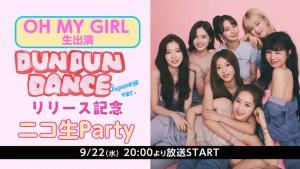 :OH MY GIRL生出演 『Dun Dun Dance Japanese ver.』リリース記念 ニコ生Party
