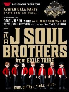 三代目 J SOUL BROTHERS アバターライブ「SOUL of City 〜ウェルビーイング〜」
