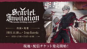 Kuzuha Birthday Event 「Scarlet Invitation」
