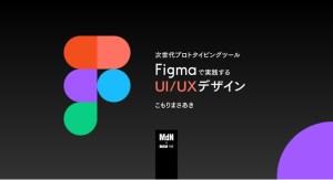 次世代プロトタイピングツールFigmaで実践するUI/UXデザイン