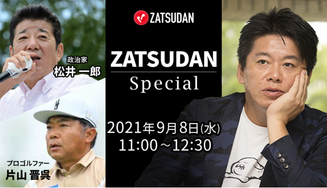 ZATSUDAN Special 「堀江 貴⽂⽒ × 松井 一郎氏」「堀江 貴⽂⽒ × 片山 晋呉氏」のスペシャル対談