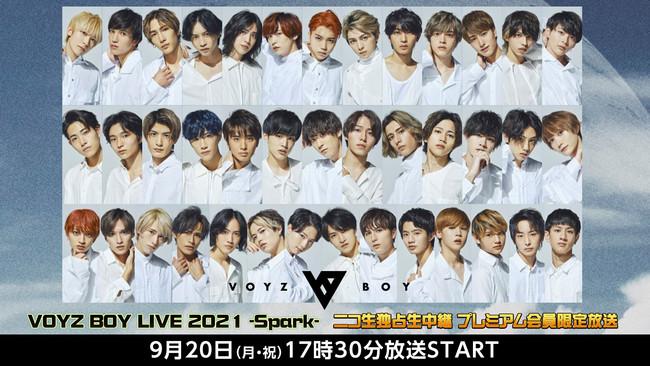 VOYZ BOY LIVE 2021 -Spark-」ニコ生独占生中継