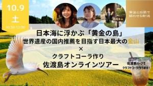 日本海に浮かぶ「黄金の島」日本最大の金山×クラフトコーラ作り!佐渡島オンラインツアー