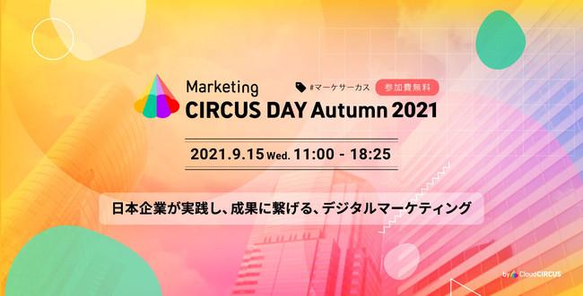 Marketing CIRCUS DAY Autumn 2021 〜日本企業が実践し、成果につなげる、デジタルマーケティング〜