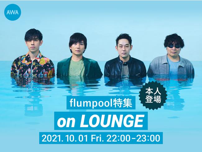 新曲「その次に」配信リリース記念!flumpool メンバー登場の特集イベント
