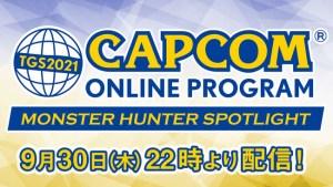 カプコン オンラインプログラム モンスターハンタースポットライト