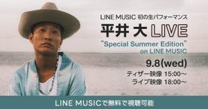 """平井 大 LIVE """"Special Summer Edition"""" on LINE MUSIC"""