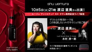 shu uemura ルージュアンリミテッドキスサテン発売記念ライブ配信