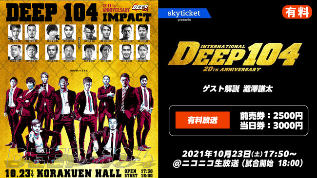 DEEP 104 IMPACT~20th Anniversary~ 大会生中継