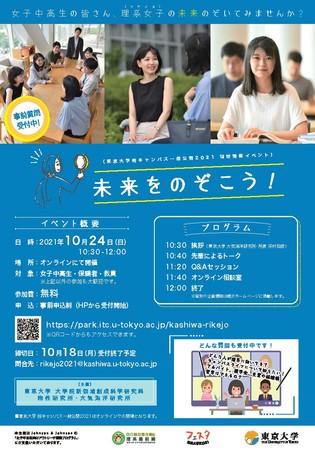 女子中高生の理系進路選択を応援!東京大学無料オンラインイベント