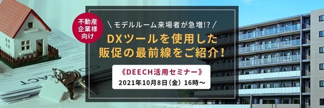 DXツールを活用した販促の最前線をご紹介