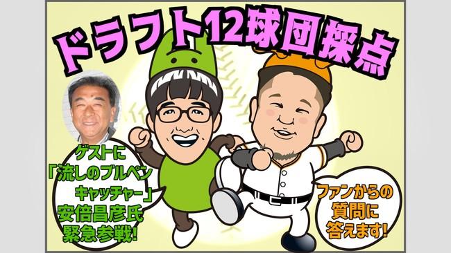ドラフト採点生配信【報知プロ野球チャンネル】