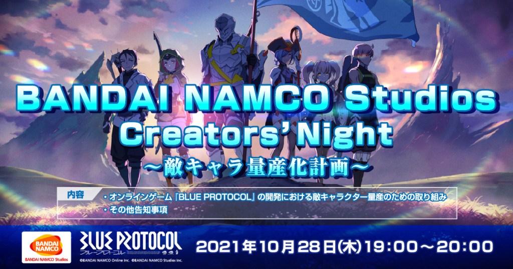 BANDAI NAMCO Studios Creators' Night ~敵キャラ量産化計画~