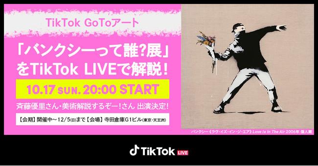 TikTok、GoToアート〜TikTok LIVEで巡る「バンクシーって誰?展」