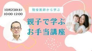 親子で学ぶお手当講座with高野弘之医師