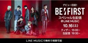 デビュー目前!BE:FIRSTスペシャル生配信@LINE MUSIC