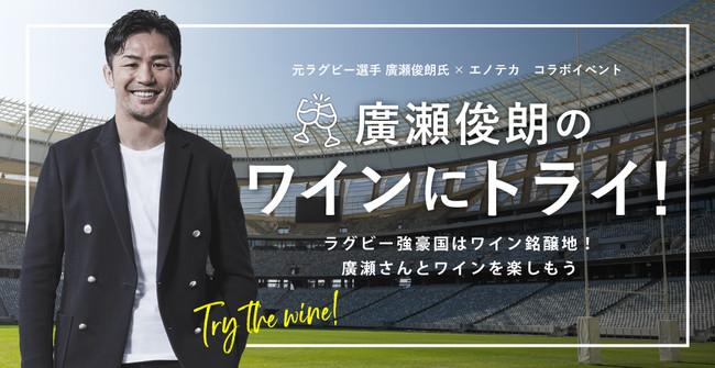 元ラグビー選手・廣瀬俊朗氏とエノテカのコラボイベント「廣瀬俊朗のワインにトライ!」
