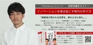 西野亮廣氏セミナー「イノベーションを巻き起こす時代の作り方」