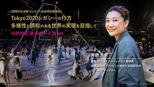 Tokyo 2020レガシーの行方:多様性と調和のある世界の実現を目指して