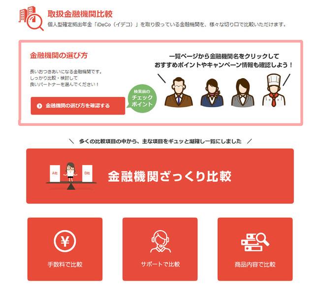 iDeCoナビリニューアル説明会のお知らせ
