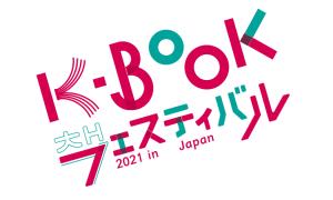 小泉今日子、K-BOOKを読む、語る