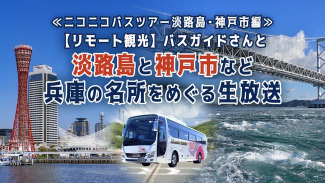 【リモート観光】バスガイドさんと淡路島と神戸市など兵庫の名所をめぐるオンラインバスツアー