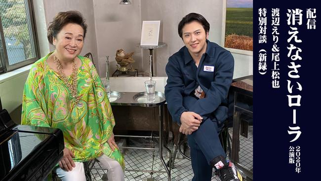 「消えなさいローラ」2020年公演版 + 渡辺えり・尾上松也 特別対談(新録)