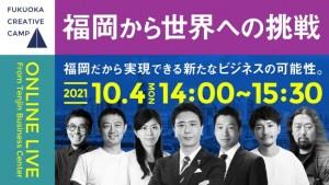 福岡市主催「グローバルにおける福岡市」