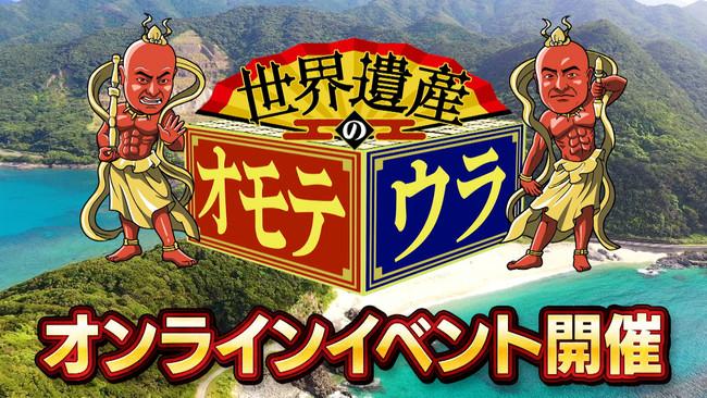 「世界遺産のオモテウラ」あばれる君が大阪市立美術館から生配信でお届け!
