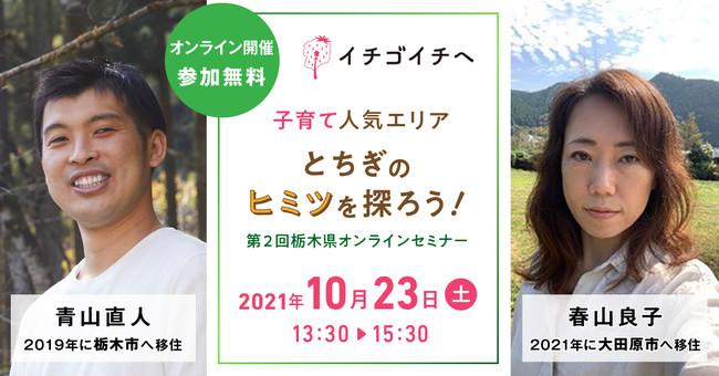 移住なら栃木県がおすすめ!「子育て人気エリアとちぎのヒミツを探ろう!」オンラインセミナー