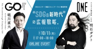 SDGs新時代の広報戦略~SDGsトレンド×動画コミュニケーション徹底解剖~
