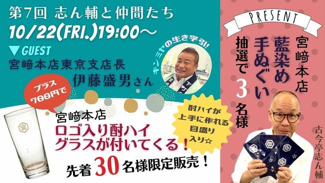 オンライン落語会「志ん輔と仲間たち」「落語」×「キンミヤ焼酎」