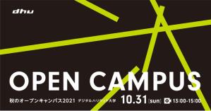 デジタルハリウッド大学[DHU]秋のオープンキャンパス2021