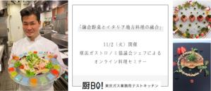 東京ガス×横浜ガストロノミ協議会「鎌倉野菜とイタリア地方料理の融合」