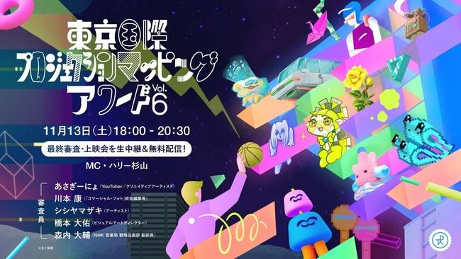 日本最大級!若手クリエイターによる最先端映像の祭典 『東京国際プロジェクションマッピングアワード Vol.6 』
