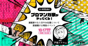 【小・中学生向け】プロ漫画家がやってくる!漫画家のなり方やお仕事について直接聞ける特別イベント