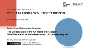 文化庁アートプラットフォームシンポジウム「グローバル化する美術界と「日本」ー現代アート振興の地平線ー」
