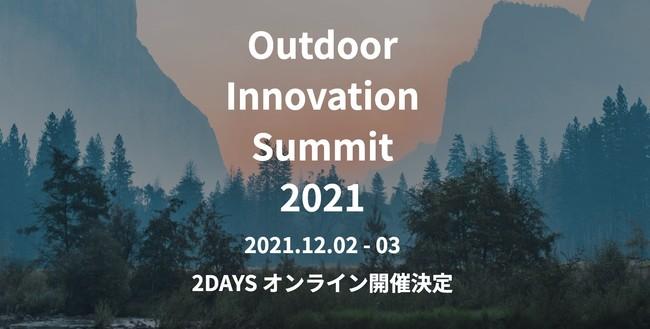 日本最大級のアウトドア業界向けカンファレンス「Outdoor Innovation Summit 2021」